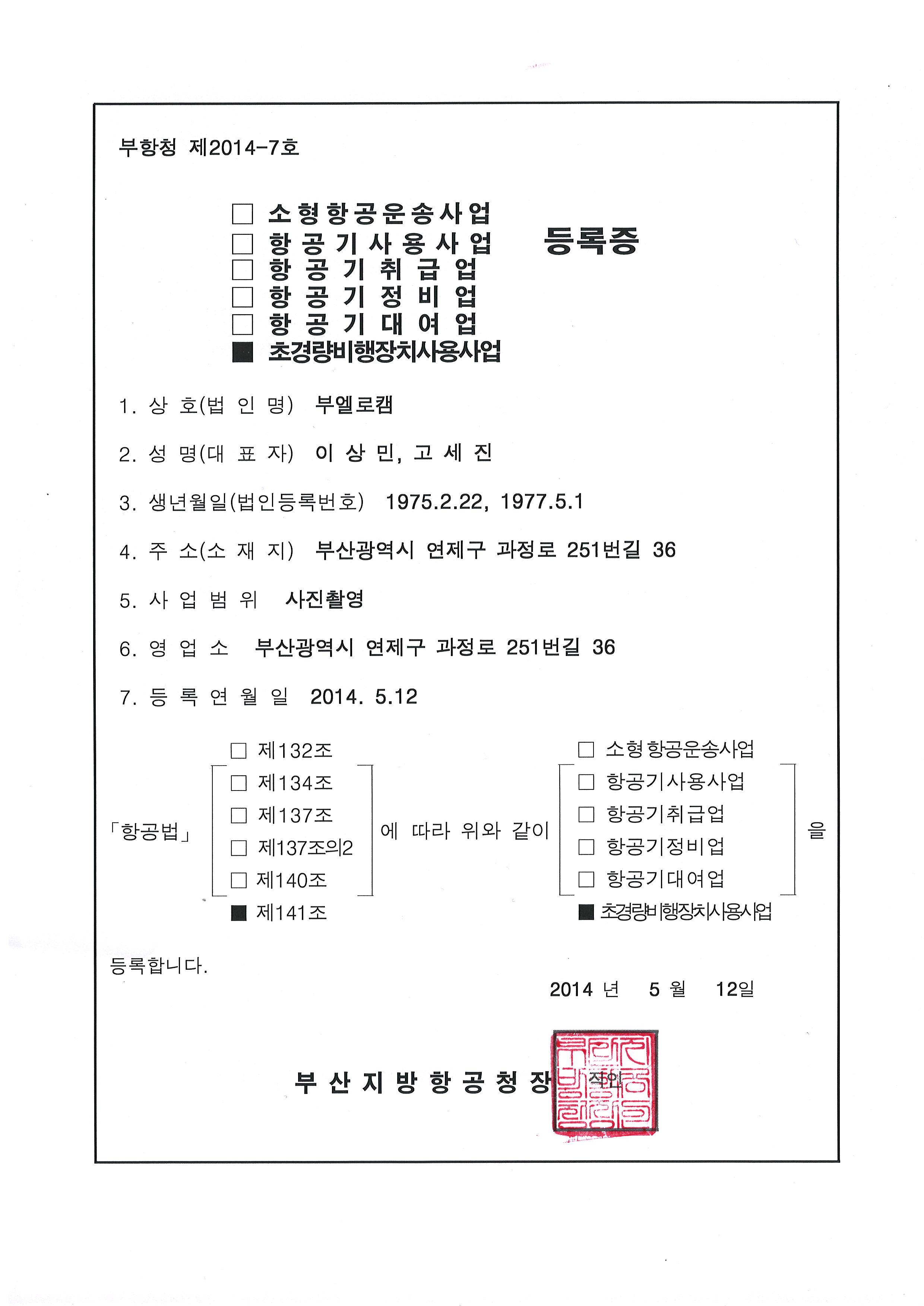 항공청 등록증.JPG